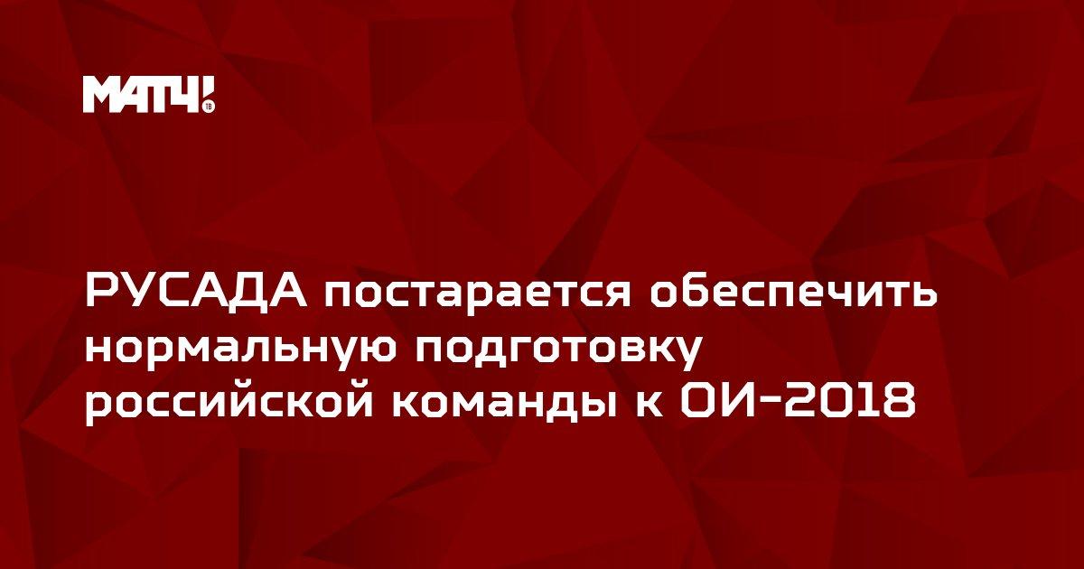 РУСАДА постарается обеспечить нормальную подготовку российской команды к ОИ-2018