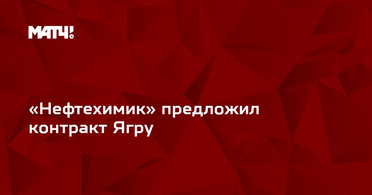 «Нефтехимик» предложил контракт Ягру