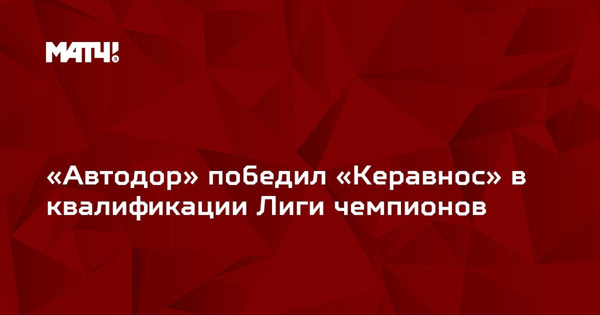 «Автодор» победил «Керавнос» в квалификации Лиги чемпионов