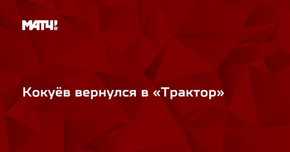Кокуёв вернулся в «Трактор»