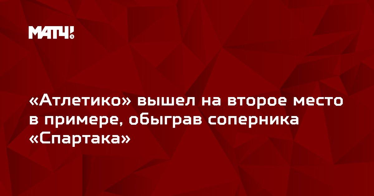 «Атлетико» вышел на второе место в примере, обыграв соперника «Спартака»