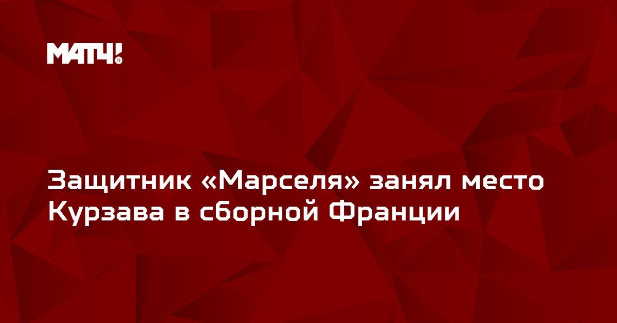 Защитник «Марселя» занял место Курзава в сборной Франции
