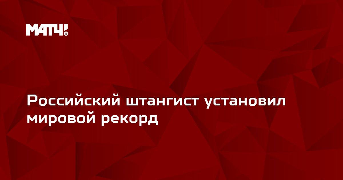 Российский штангист установил мировой рекорд