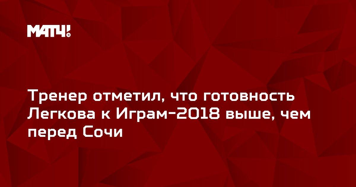 Тренер отметил, что готовность Легкова к Играм-2018 выше, чем перед Сочи