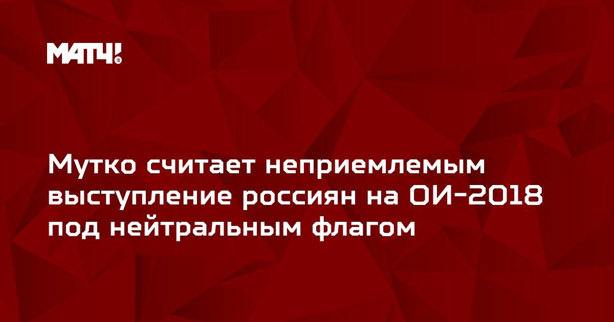 Мутко считает неприемлемым выступление россиян на ОИ-2018 под нейтральным флагом