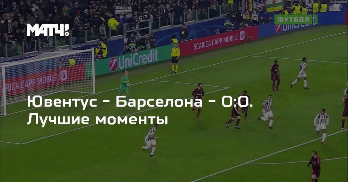 Yuventus Barselona 0 0 Luchshie Momenty