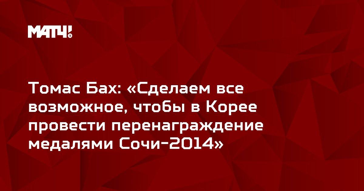 Томас Бах: «Сделаем все возможное, чтобы в Корее провести перенаграждение медалями Сочи-2014»