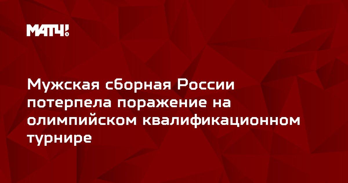 Мужская сборная России потерпела поражение на олимпийском квалификационном турнире