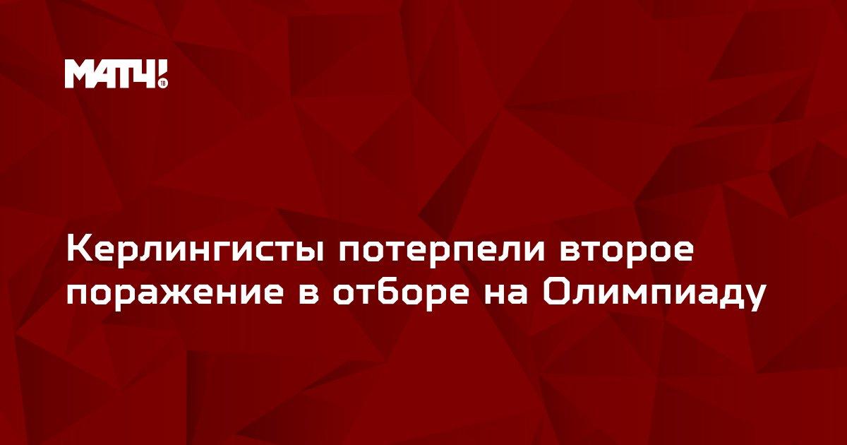 Керлингисты потерпели второе поражение в отборе на Олимпиаду