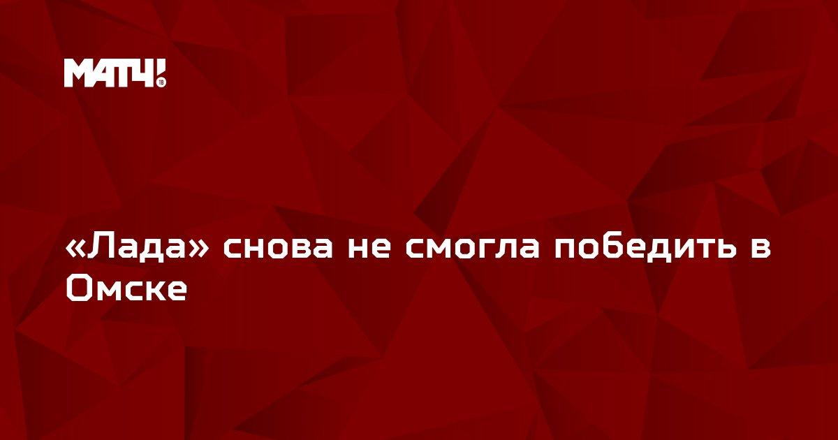 «Лада» снова не смогла победить в Омске