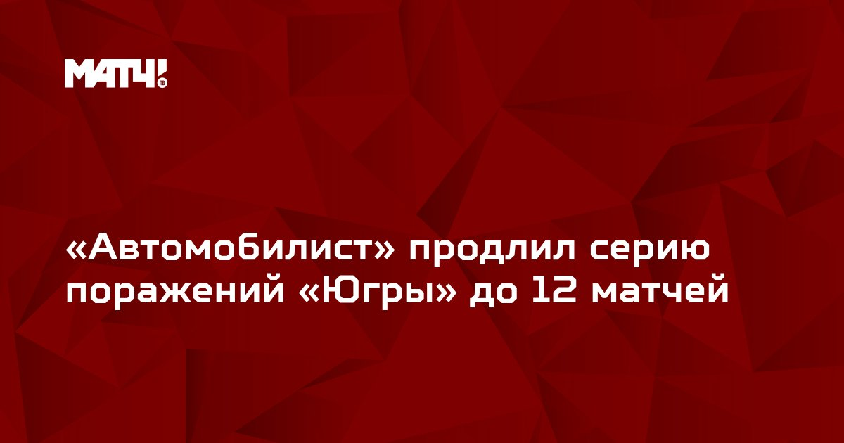 «Автомобилист» продлил серию поражений «Югры» до 12 матчей
