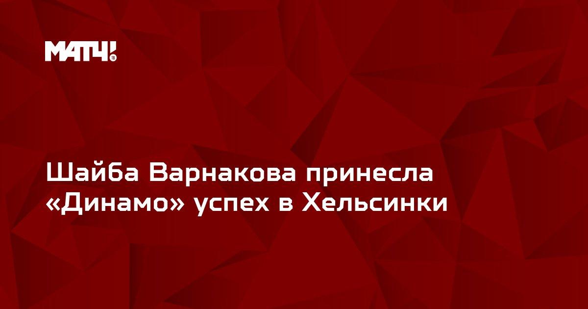 Шайба Варнакова принесла «Динамо» успех в Хельсинки