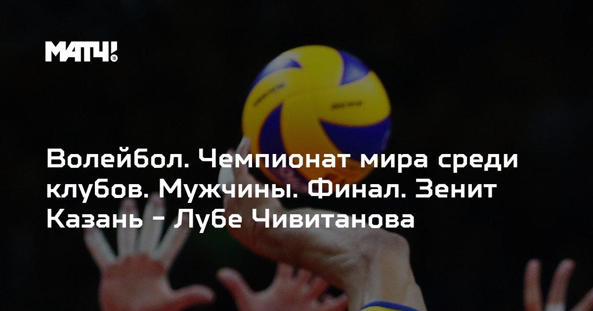 волейбол мужчины чемпионат мира среди клубов
