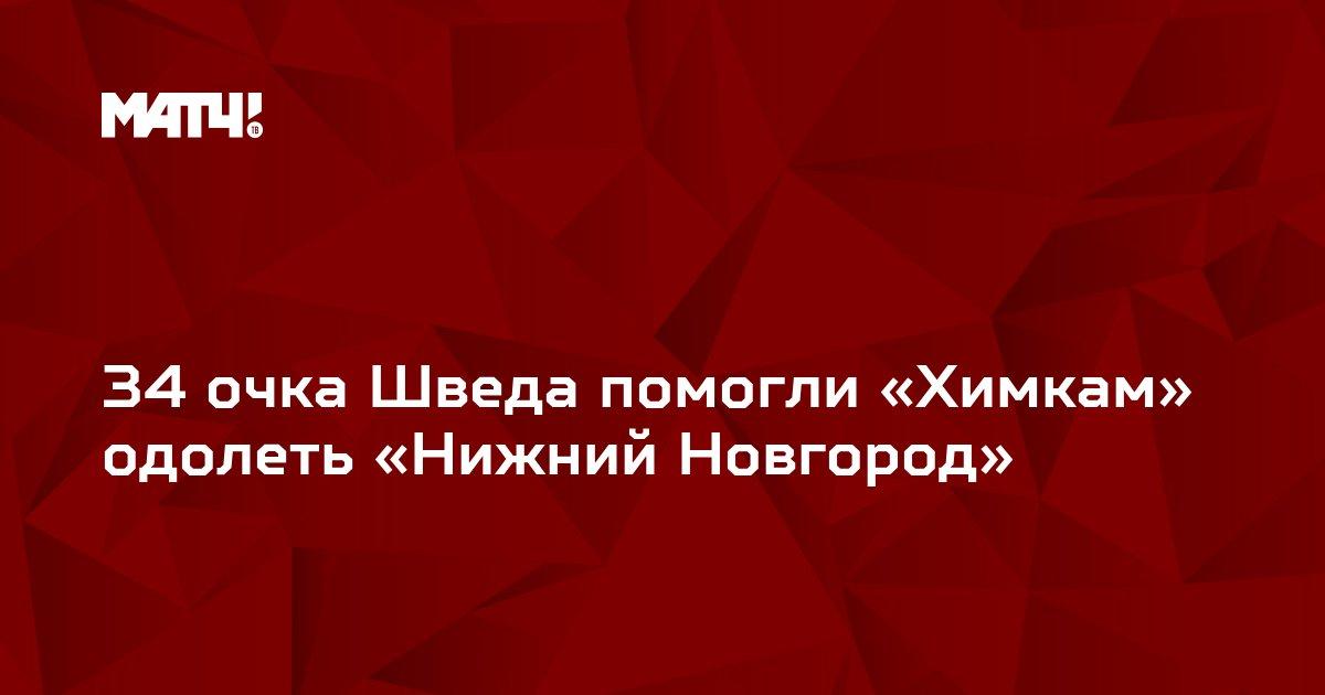 34 очка Шведа помогли «Химкам» одолеть «Нижний Новгород»