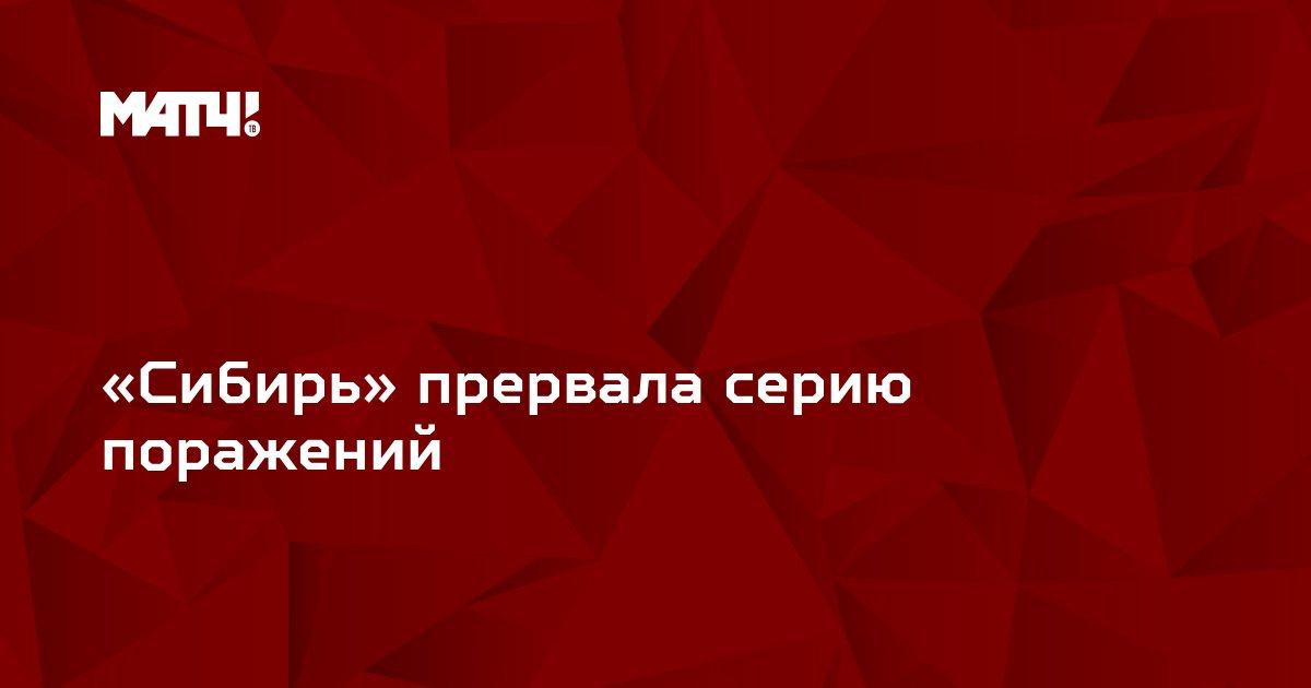 «Сибирь» прервала серию поражений