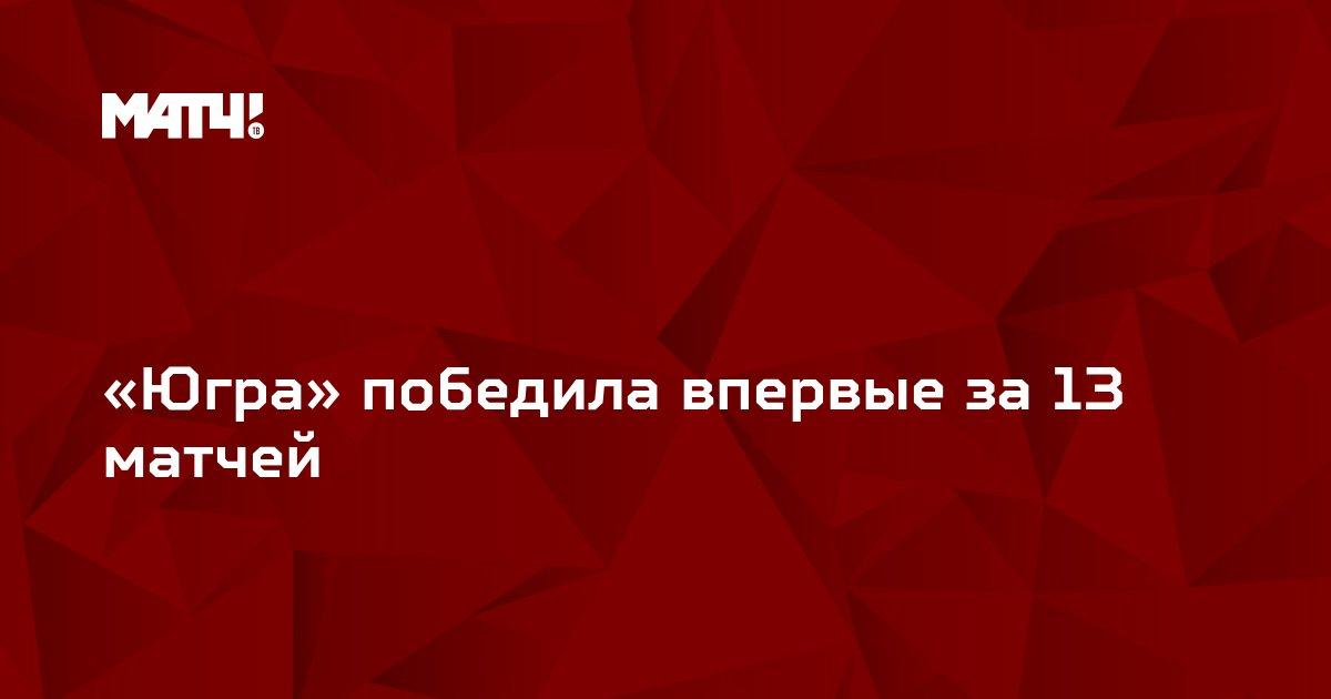 «Югра» победила впервые за 13 матчей