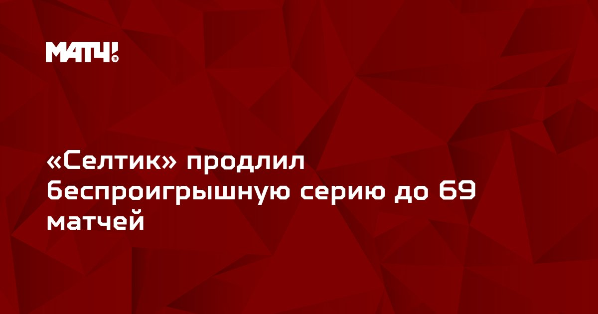 «Селтик» продлил беспроигрышную серию до 69 матчей