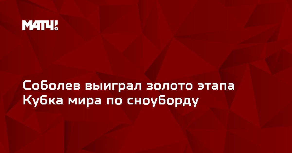 Соболев выиграл золото этапа Кубка мира по сноуборду