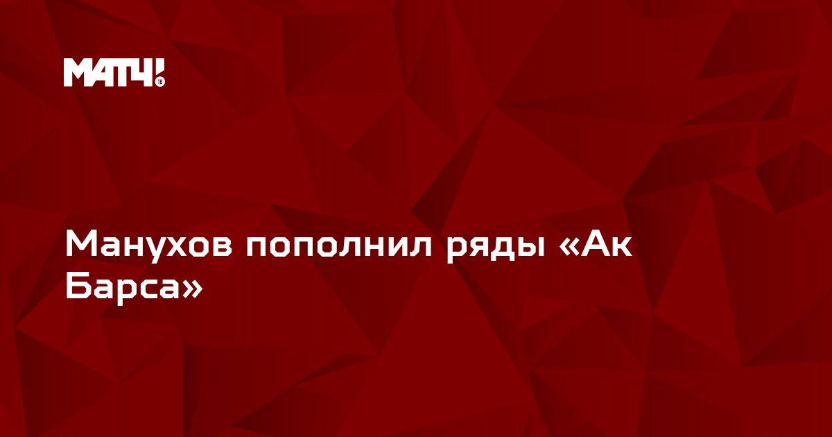 Манухов пополнил ряды «Ак Барса»