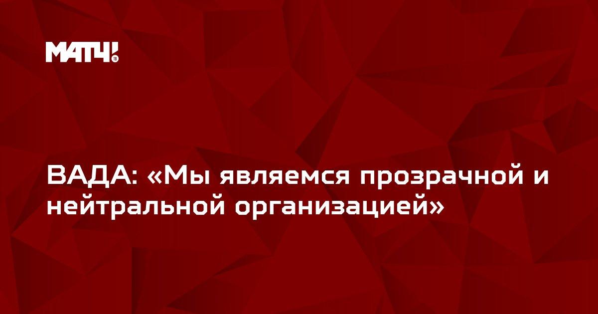 ВАДА: «Мы являемся прозрачной и нейтральной организацией»