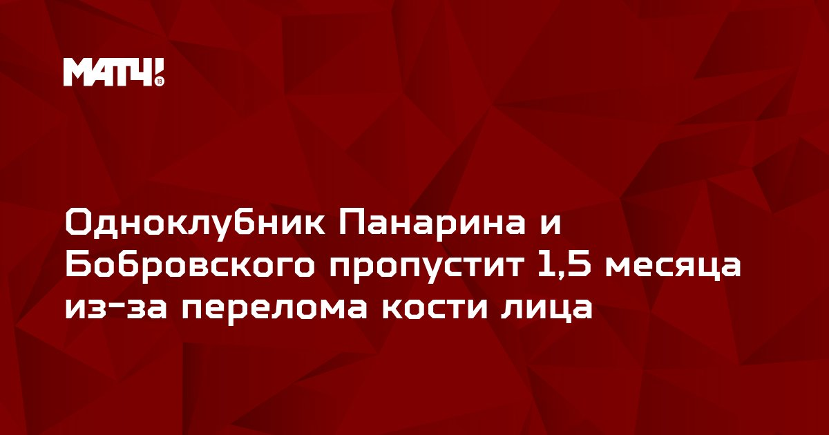 Одноклубник Панарина и Бобровского пропустит 1,5 месяца из-за перелома кости лица