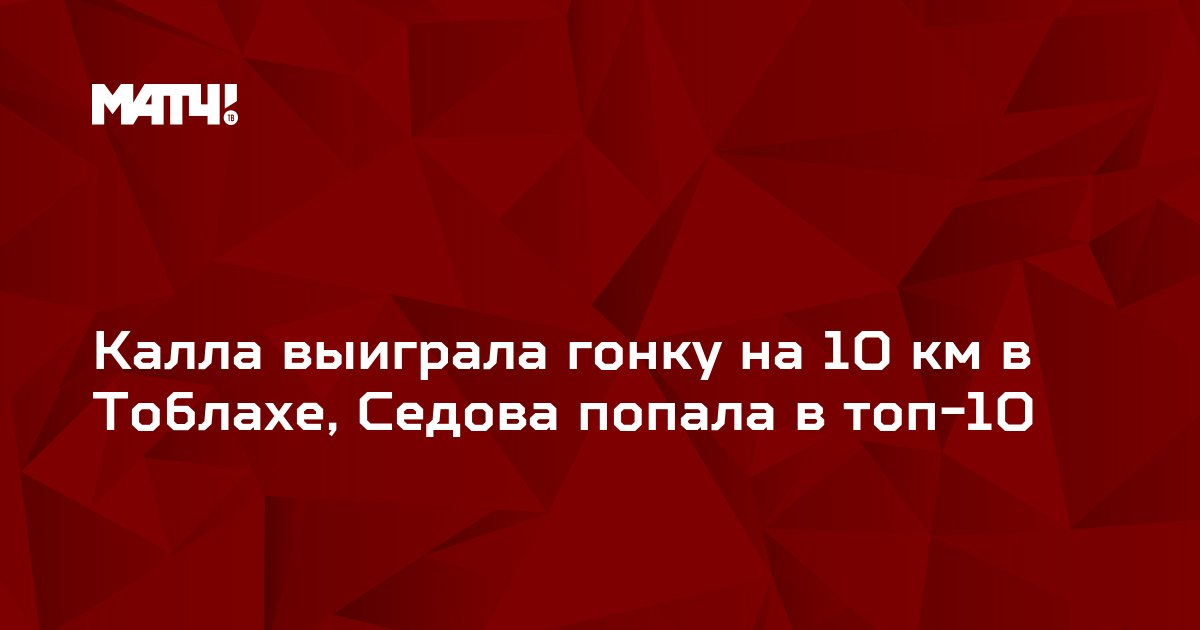 Калла выиграла гонку на 10 км в Тоблахе, Седова попала в топ-10