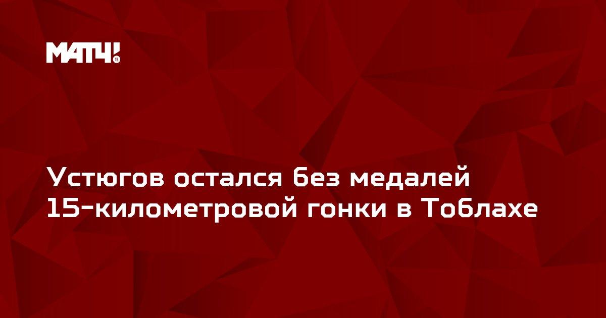 Устюгов остался без медалей 15-километровой гонки в Тоблахе
