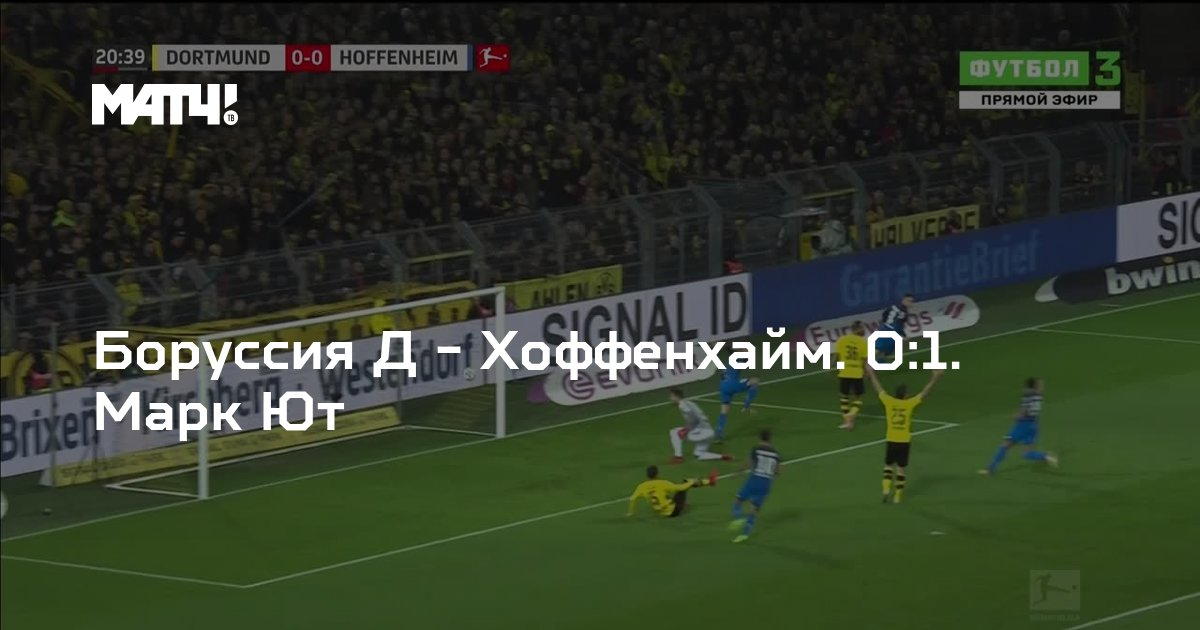 Хоффенхайм 1 0 боруссия д смотреть онлайн эфир