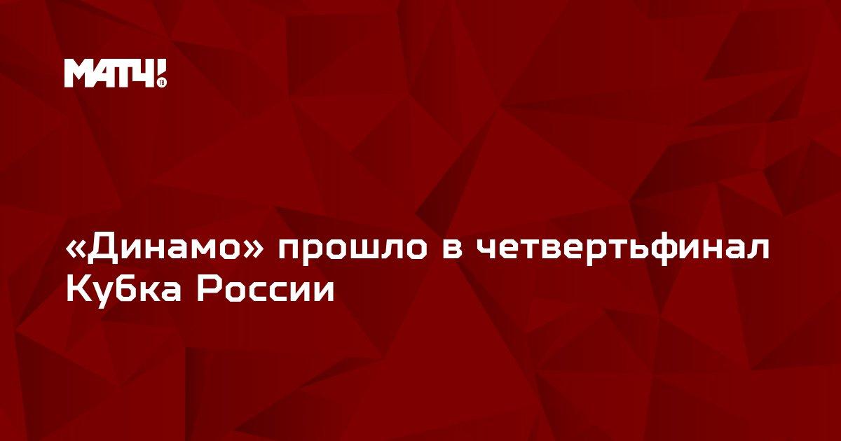 «Динамо» прошло в четвертьфинал Кубка России