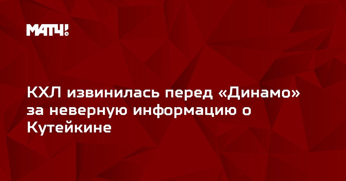 КХЛ извинилась перед «Динамо» за неверную информацию о Кутейкине