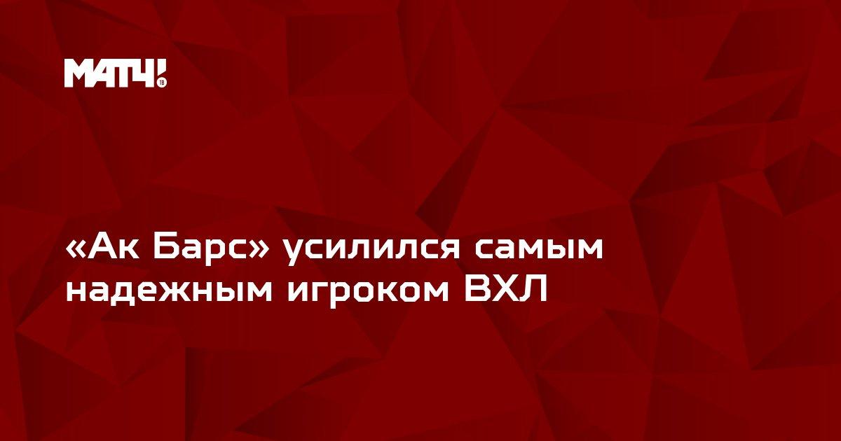 «Ак Барс» усилился самым надежным игроком ВХЛ