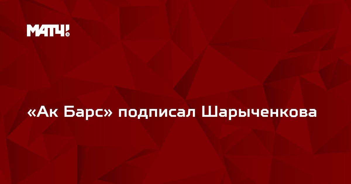 «Ак Барс» подписал Шарыченкова