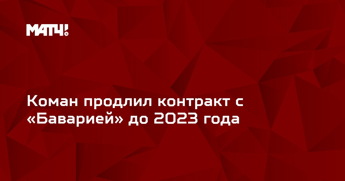 Коман продлил контракт с «Баварией» до 2023 года