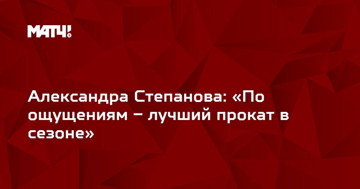 Александра Степанова: «По ощущениям – лучший прокат в сезоне»