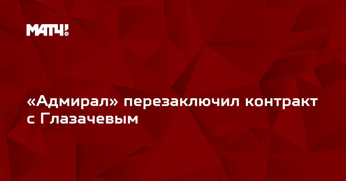 «Адмирал» перезаключил контракт с Глазачевым