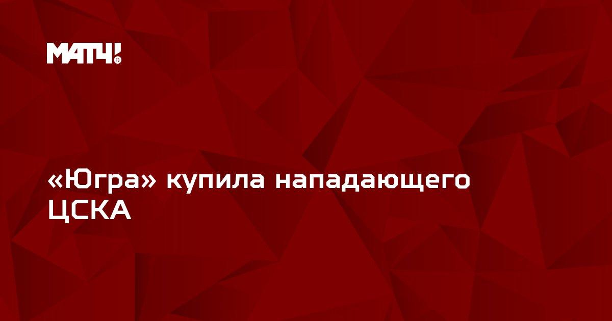 «Югра» купила нападающего ЦСКА