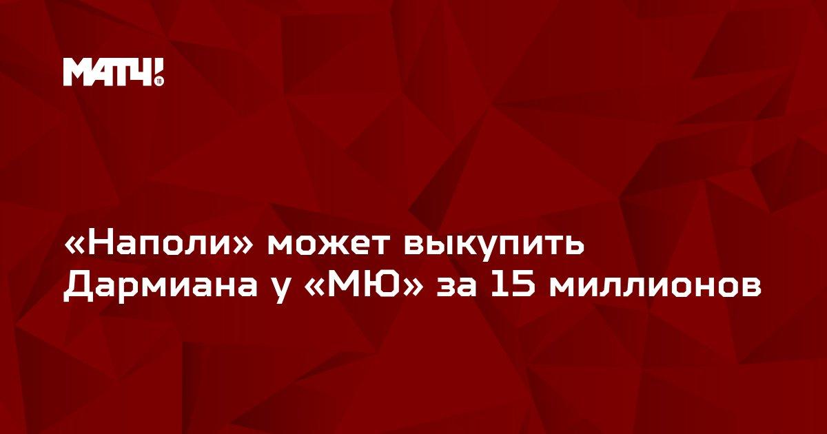 «Наполи» может выкупить Дармиана у «МЮ» за 15 миллионов