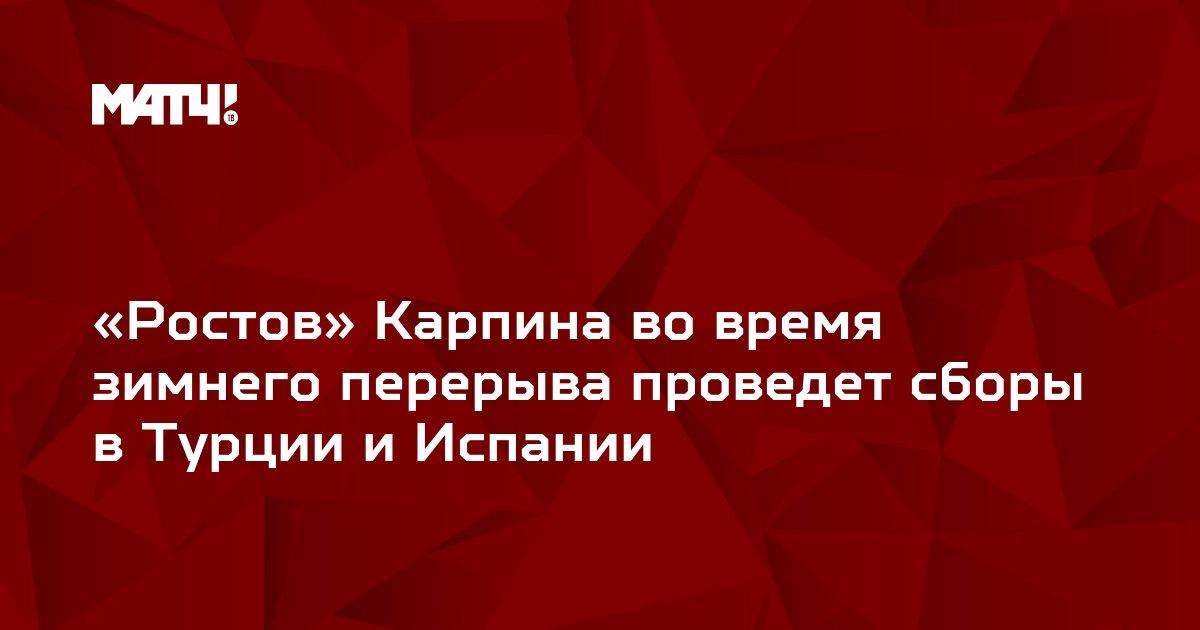 «Ростов» Карпина во время зимнего перерыва проведет сборы в Турции и Испании