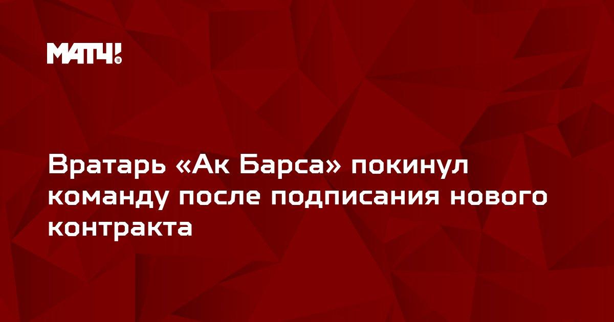 Вратарь «Ак Барса» покинул команду после подписания нового контракта