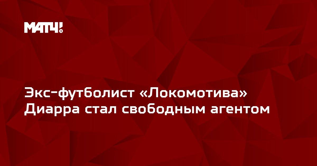 Экс-футболист «Локомотива» Диарра стал свободным агентом