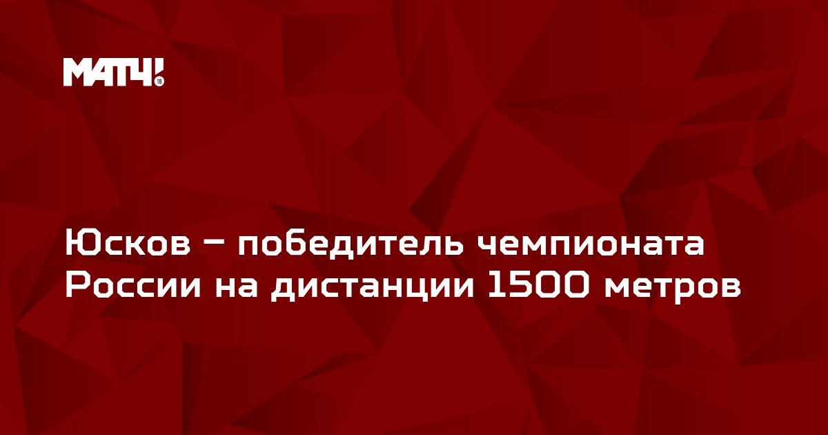 Юсков – победитель чемпионата России на дистанции 1500 метров