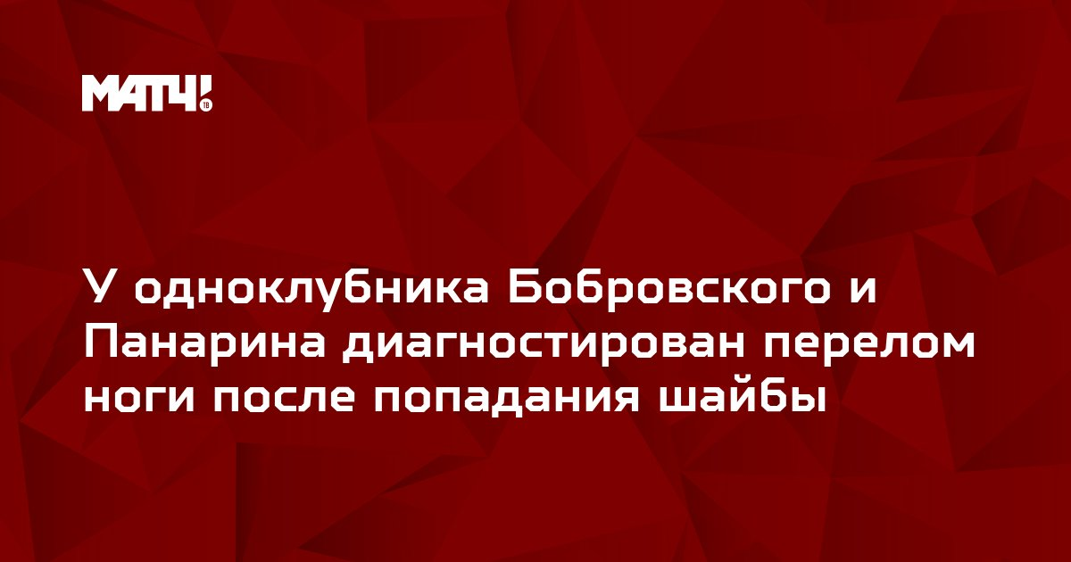 У одноклубника Бобровского и Панарина диагностирован перелом ноги после попадания шайбы