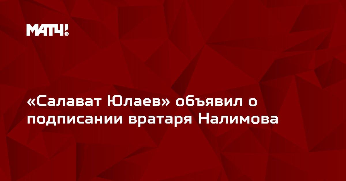 «Салават Юлаев» объявил о подписании вратаря Налимова