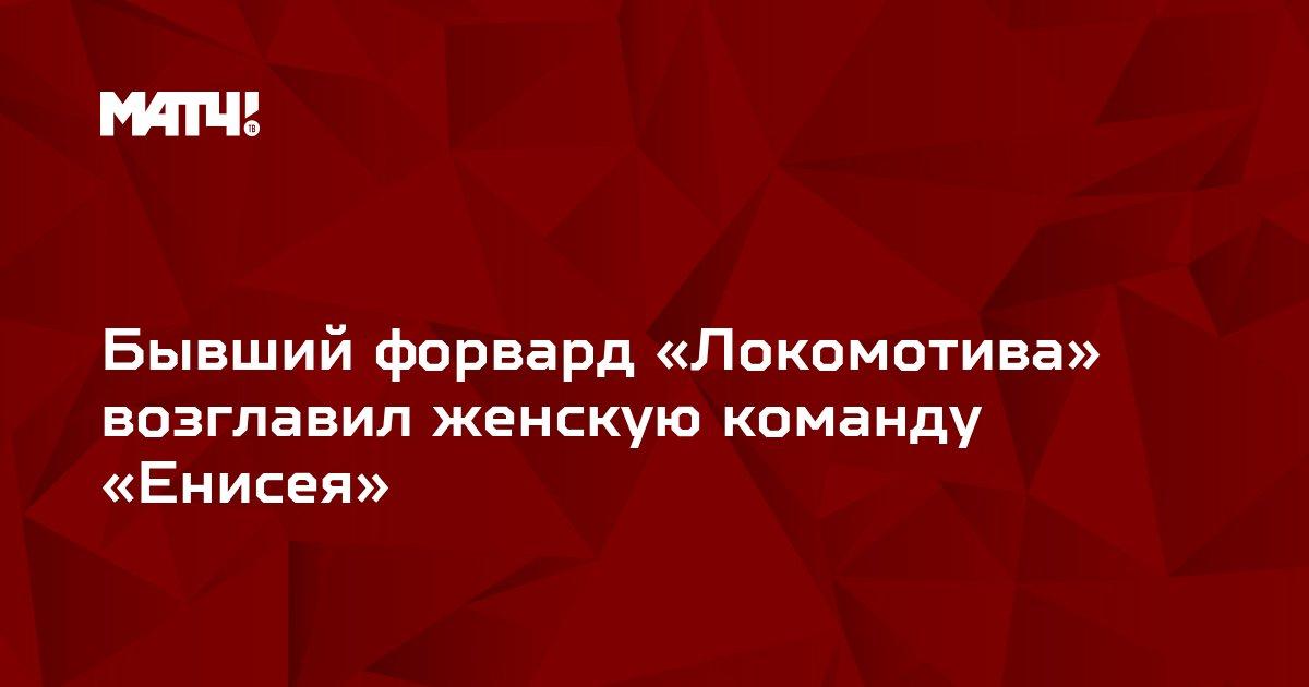Бывший форвард «Локомотива» возглавил женскую команду «Енисея»