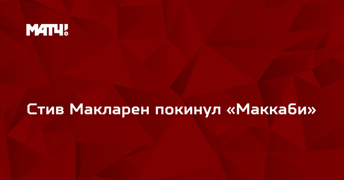 Стив Макларен покинул «Маккаби»