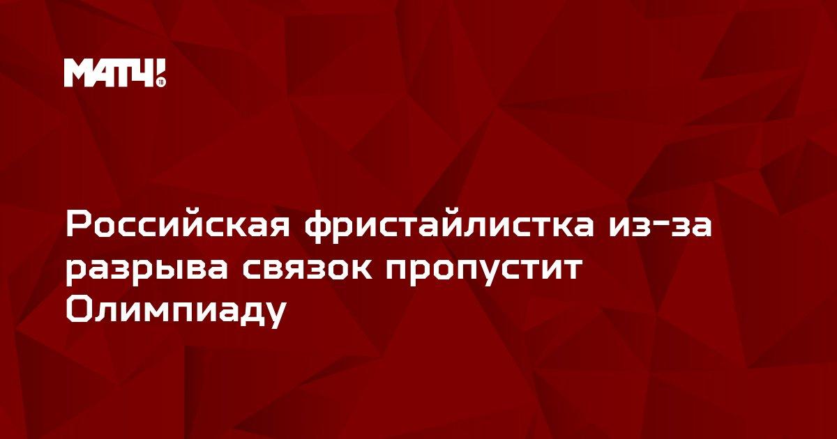 Российская фристайлистка из-за разрыва связок пропустит Олимпиаду