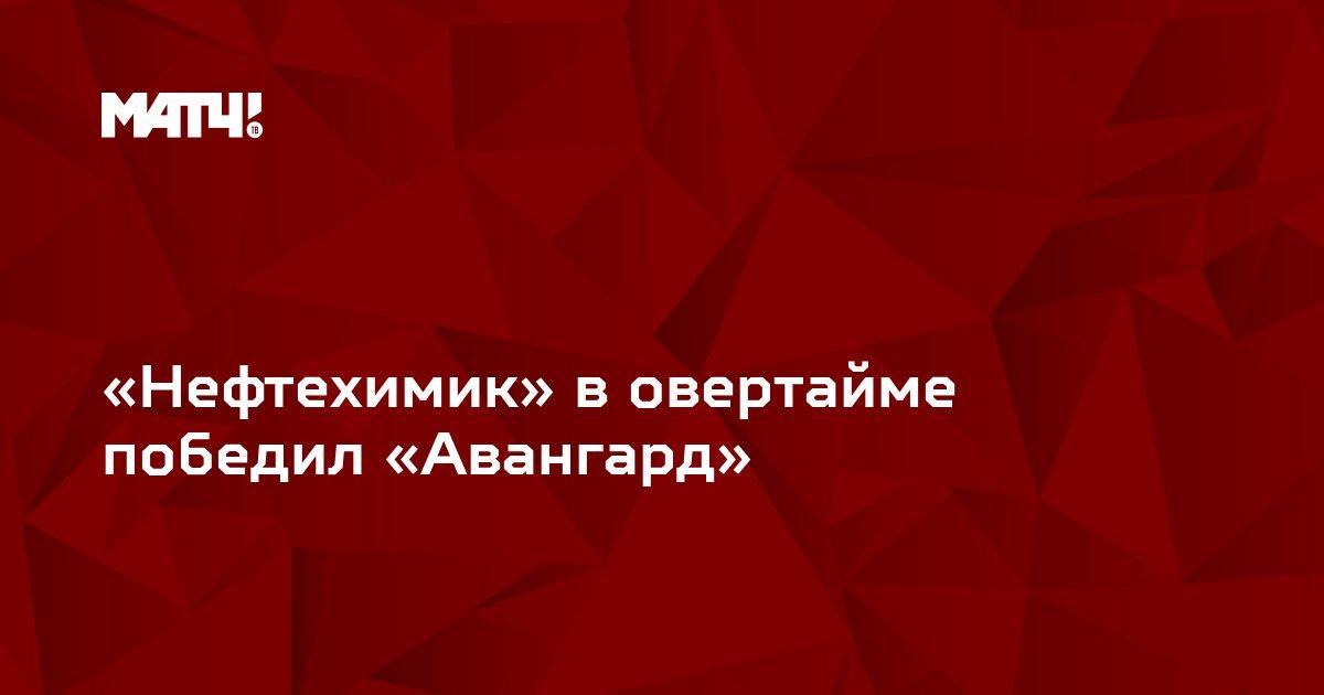 «Нефтехимик» в овертайме победил «Авангард»