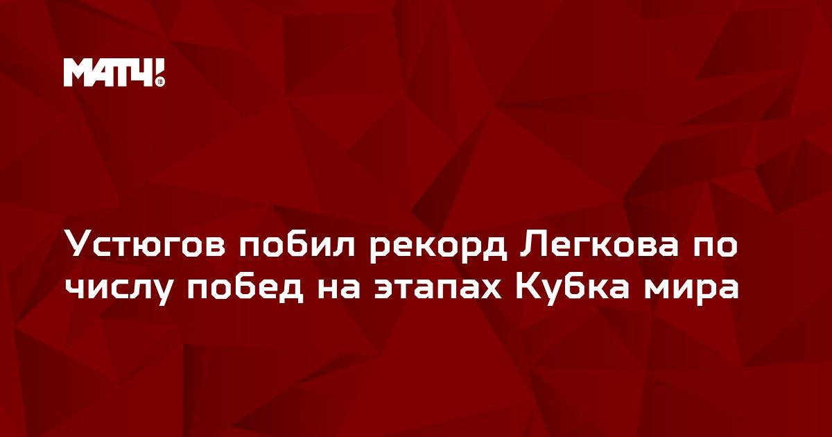 Устюгов побил рекорд Легкова по числу побед на этапах Кубка мира