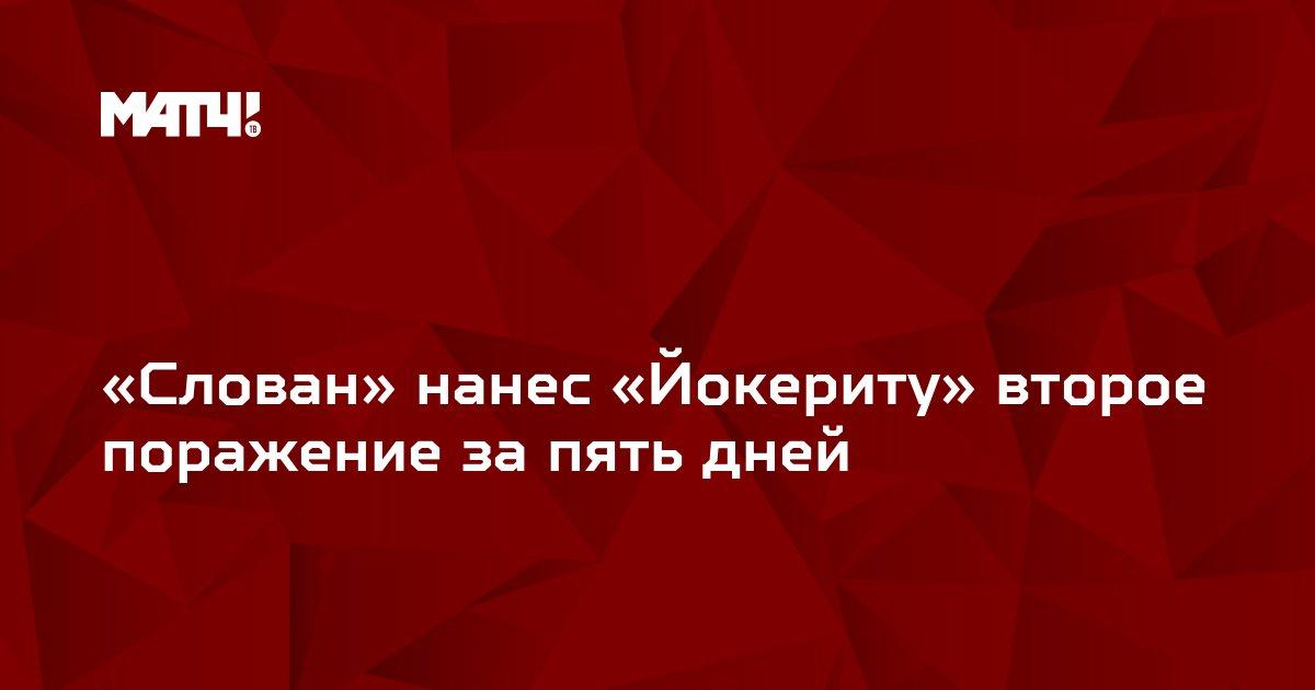 «Слован» нанес «Йокериту» второе поражение за пять дней