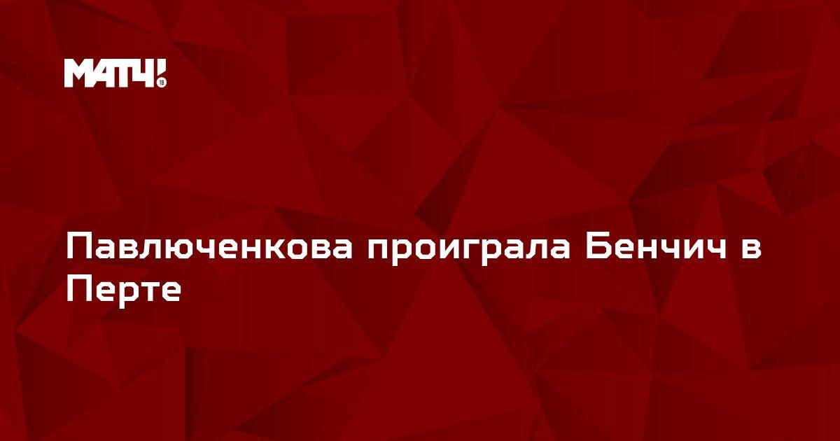 Павлюченкова проиграла Бенчич в Перте